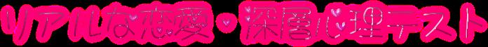 あなたの理想の結婚像を心理テストで深層心理から診断 | 本当に当たる恋愛・性格・深層心理テスト