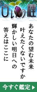 恋愛の扉120x300